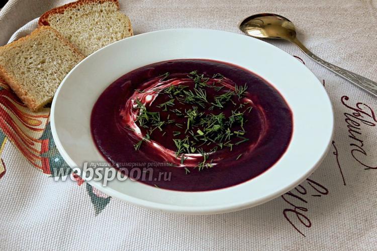 Фото Фиолетовый суп