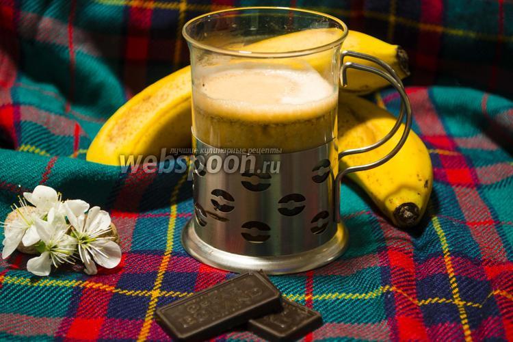 Фото Кофейный напиток с бананом