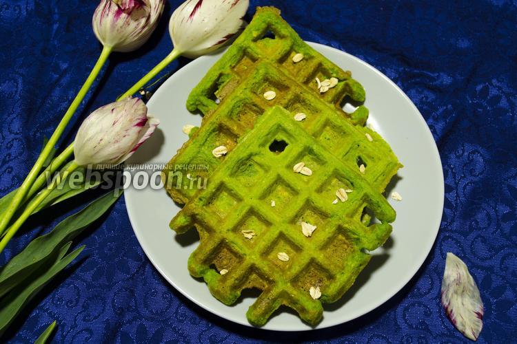 Фото Несладкие вафли со шпинатом без муки