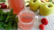 Фото рецепта Компот из яблок, клубники и мяты