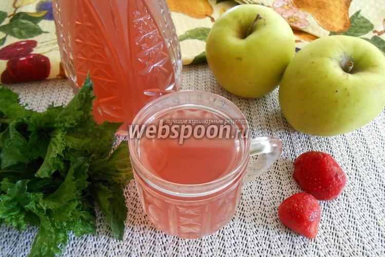Фото Компот из яблок, клубники и мяты