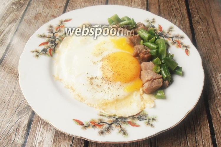 Фото Яичница с копчёной свининой и зелёной фасолью