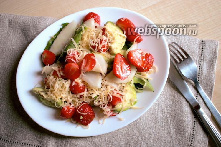 Фото Клубничный салат с авокадо и грушей
