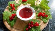 Фото рецепта Желе из красной смородины заготовка