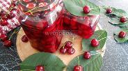 Фото рецепта Консервированная вишня без косточек