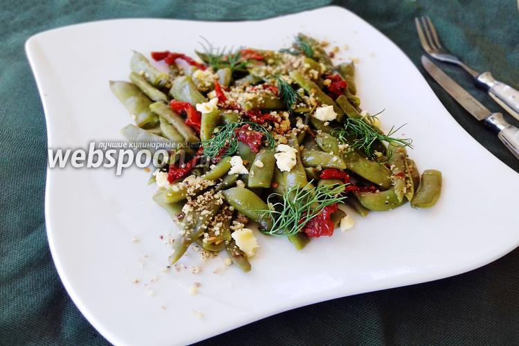 Фото Зелёная фасоль с сушёными томатами и грецкими орехами