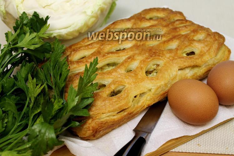 Фото Пирог из слоёного теста с яйцом и капустой