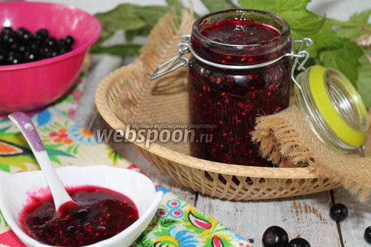 Фото Сырое варенье из чёрной смородины и малины
