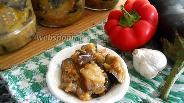Фото рецепта Маринованный салат из баклажанов с перцем и чесноком