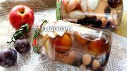 Фото рецепта Компот из слив с яблоком и виноградом на зиму