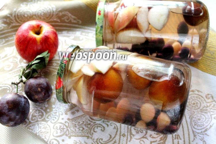 Фото Компот из слив с яблоком и виноградом на зиму