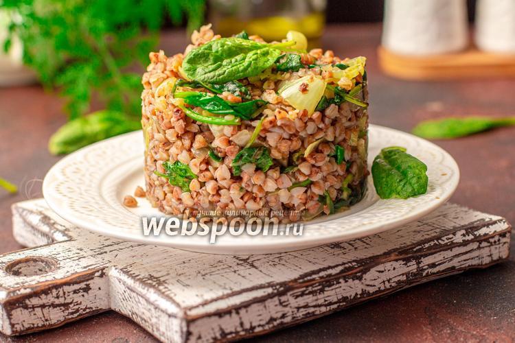 Фото Гречка со шпинатом и чесноком